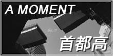 首都高 – a moment