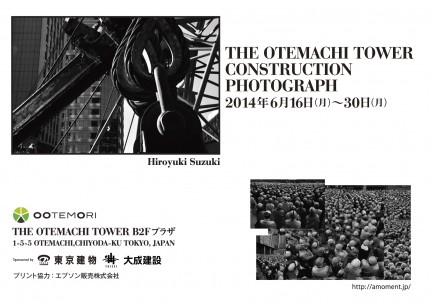 otemachi-ok-430x302[1]